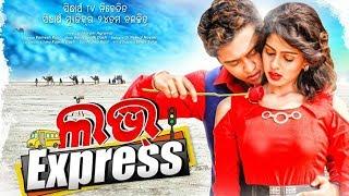 LOVE EXPRESS PRESSMEET | SWARAJ & SUNMEERA