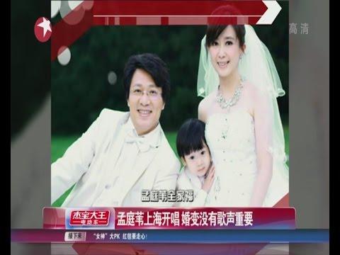 孟庭苇为什么会离婚_孟庭苇上海开唱 婚变没有歌声重要 - YouTube