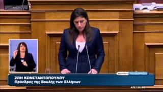 Kωνσταντοπούλου: Μαύρη ημέρα για τη δημοκρατία. Να αποτρέψει τα σχέδια τους η Βουλή
