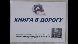 На ж/д вокзале Йошкар-Олы появилась возможность бесплатно взять книгу в дорогу