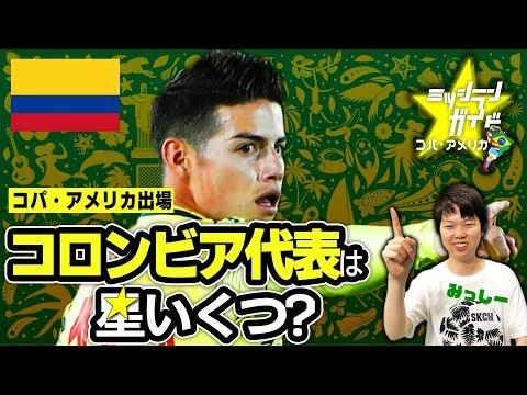 【コパ2019】コロンビア代表を格付け!【ミッシランガイド】