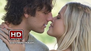 Анатомия любви - Русский трейлер