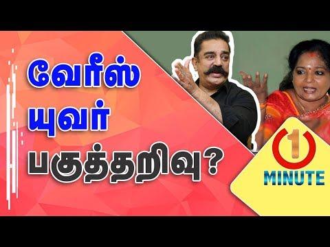 Tamilisai Teasing Kamal Hassan's Rationalism