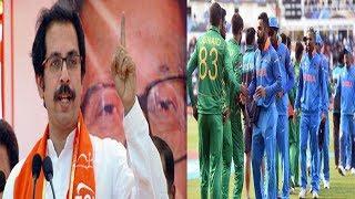 भारत को पाक से मिली हार के बाद शिवसेना का बड़ा बयान आया सामने - Champions Trophy 2017