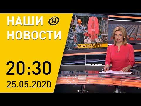 Наши новости ОНТ: Лукашенко о коронавирусе, выборах и фейках; карантин в России; звезды сошлись