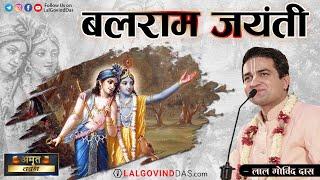 श्री बलराम जयंती -  Sri Balram Jayanti 2020 | Amrit Vachan | Short clip | LalGovinddas