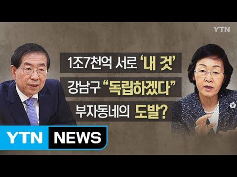 """강남구 """"서울시에서 독립하겠다"""" / YTN"""