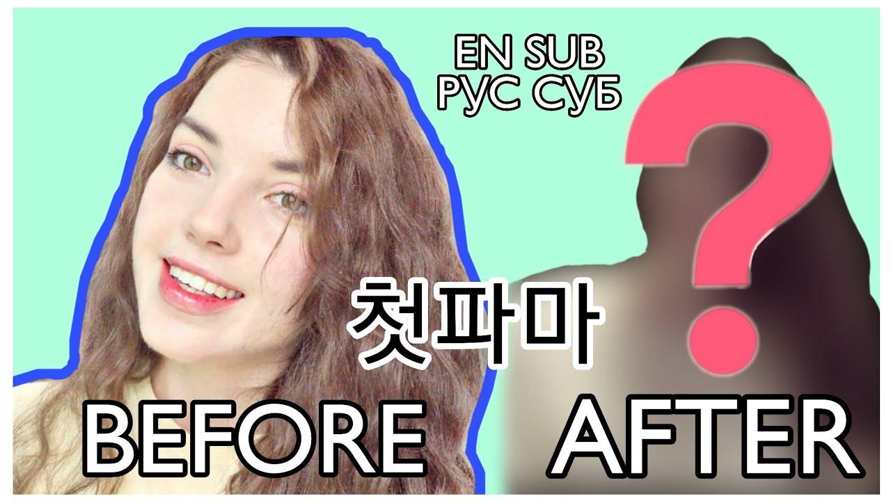 [국제커플]'리나' 첫 파마!! 외국인 며느리에게 파마 해주시는 시어머니!! (Feat. 고부열전)
