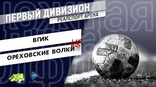 Первый дивизион. Тур 25. ВГИК - Ореховские Волки. (05.09.2020)