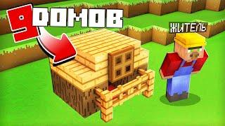 9 Способов Построить Маленький Дом в Майнкрафт