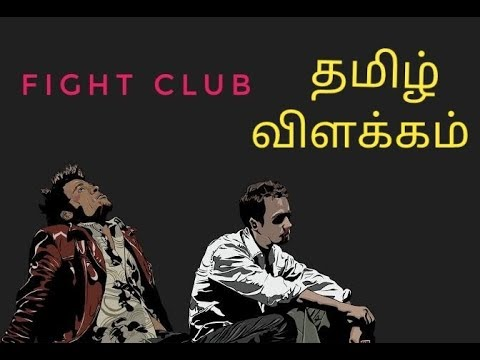 Fight Club Movie - Explained In Tamil | Best Hollywood Movie | Fully Cinemas.