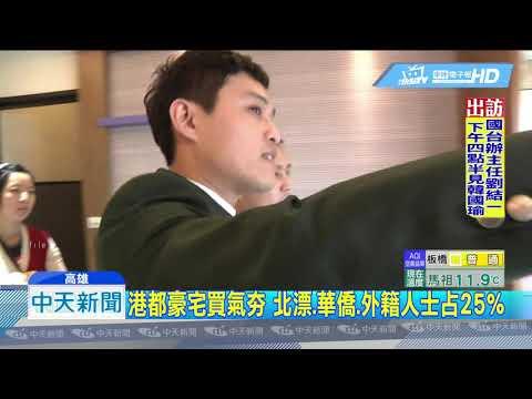 20190325中天新聞 韓流發威'人進來' 高雄房屋買賣轉移量逾10%