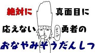 [LIVE] 【第十五次生放映】おなやみぶん投げ室