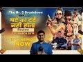 Mard Ko Dard Nahin Hota review | The Mr S breakdown |  Abhimanyu Dasani | Vasan Bala | AboutFlick