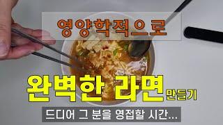 영양균형이 완벽한 라면 끓이는법 따라하기(Feat.이슈…