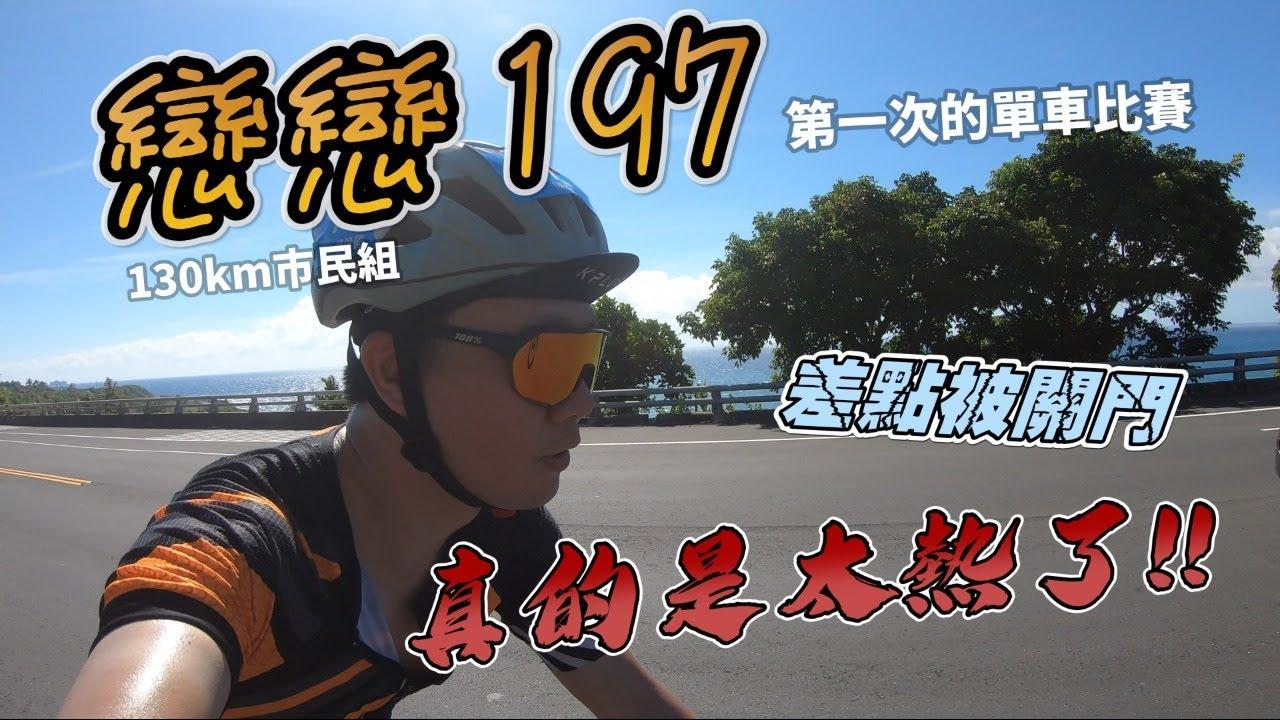 【戀戀197】第一次參加單車比賽,差點就被曬成乾!!很美的賽道,但騎起來一點戀戀的感覺都沒有啊!!
