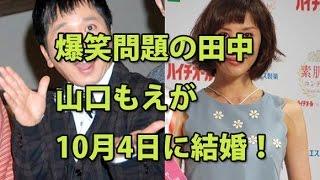 爆笑問題の田中&山口もえが10月4日に結婚へ!「サンジャポ」で生報告予...