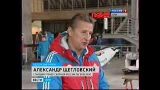 Кубок России по бобслею