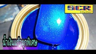 #น้ำเงินแก้วมุกพิเศษ#สีพ่นรถยนต์ #สีแต่งรถซิ่ง #ออกแบบสีพ่นรถ #สีพ่นรถมอเตอร์ไซค์