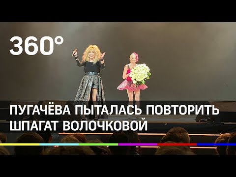 Алла Пугачёва чуть не упала, пытаясь повторить шпагат Волочковой на концерте в Минске