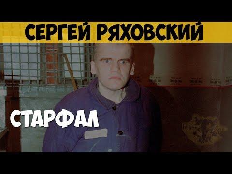 Сергей Ряховский. Серийный