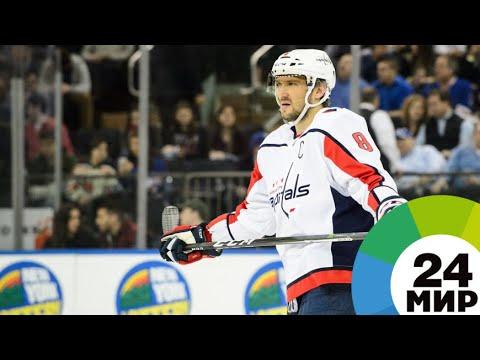 Овечкин – в седьмой раз лучший снайпер НХЛ - МИР 24