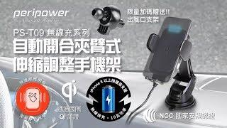 peripower PS-T09 無線充系列 自動開合夾臂式伸縮調整手機架