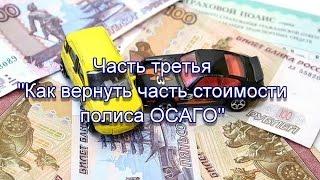 Как вернуть деньги излишне уплаченные за полис ОСАГО.(, 2017-03-03T10:07:22.000Z)