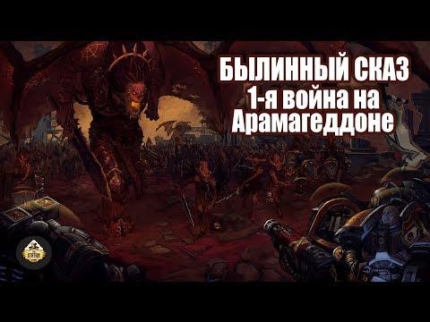 Былинный Сказ: 1-я война на Армагеддоне Warhammer 40k