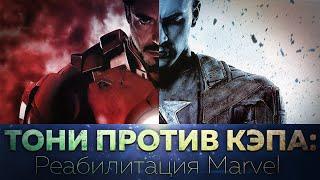 ТОНИ ПРОТИВ КЭПА: Реабилитация Marvel