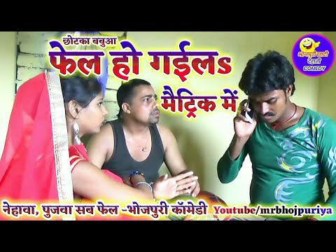    COMEDY VIDEO    नेहावा, पुजवा सब फेल    Bhojpuri Comedy Video  MR Bhojpuriya