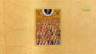 Церковный календарь. 12 августа 2018. Апостолы от 70-ти: Сила, Силуан, Крискент, Епенет и Андроник