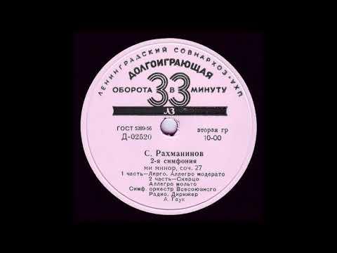 Rachmaninov: Symphony No. 2 in E minor, Op. 27 - Alexander Gauk