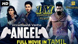 Vinnaithaandi Vantha Angel -Exclusive World Wide Digital Rights Realmusic Tamil Movie |New Film 2020