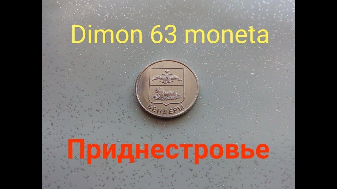 Гораздо дороже обычных стоят сейчас 1 и 2 рубля 1999 года. 1 рубль 1999 года с пушкиным – около 300 рублей. Обычные 1 и 2 рубля – встречаются тоже нечасто. 2 рубля 1999 года ммд продать можно рублей за 150-200. Если в копилке нашли монетку в качестве «без обращения» (unc), то вам повезло.