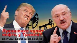 Лукашенко будет покупать нефть у Трампа? Контуры возможной сделки