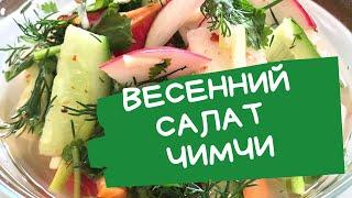 Салат-БОМБА! Свежайший весенний салат-чимчи(кимчи). Сочно, вкусно и просто!