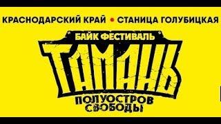 Байк фест 2019 Тамань Полуостров Свободы станица Голубицкая