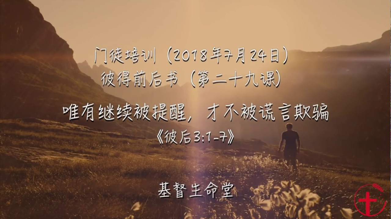 Image result for 彼后3:1