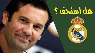 هل استحق سولاري التثبيت في تدريب ريال مدريد ؟ Real Madrid C.F.