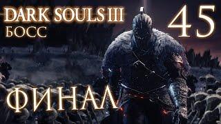 Прохождение Dark Souls 3 — Часть 45: БОСС 18: ДУША ПЕПЛА.ФИНАЛ