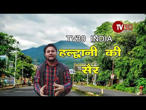 BEST TOURIST PLACE IN HALDWANI | GHUMAKKAR LAUNDA | TV30 INDIA