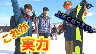 冬だ!スノーボードだ!カリブラだ!!
