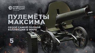 Пулемёты Максима - легендарное оружие со всего мира • Мужские Игрушки