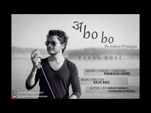 Masti from balaghat   Abo-bo Abo-bo video