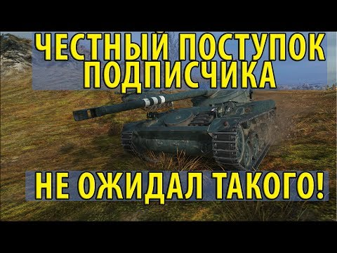 ЧЕСТНЫЙ ПОСТУПОК ПОДПИСЧИКА, НЕ ОЖИДАЛ ТАКОГО World of Tanks