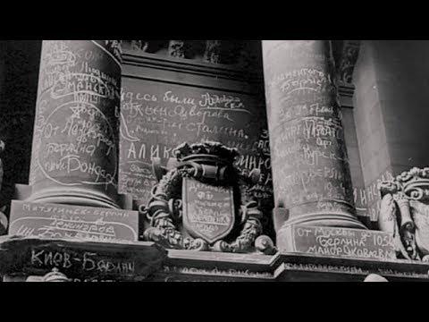 Надписи на стенах Рейхстага.