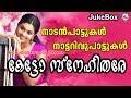കേട്ടോ സ്നേഹിതരേ | Ketto Snehithare | Malayalam Nadanpattukal | Nadanpattukal in Malayalam