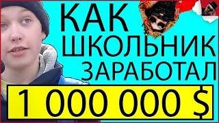10Х Клуб - Клуб миллионеров: как заработать миллион долларов или вообще стать баснословно богатым