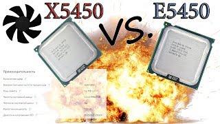 Xeon X5450 VS Xeon E5450